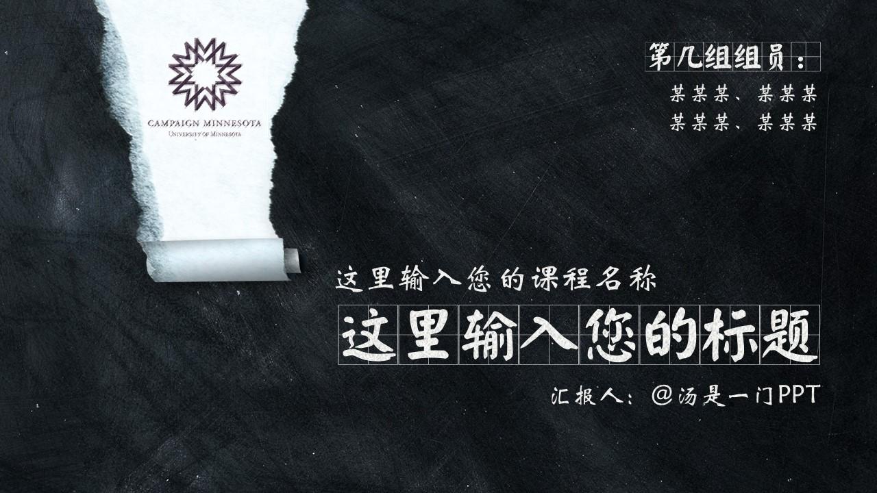 黑板背景创意粉笔手绘ppt模板(动态)